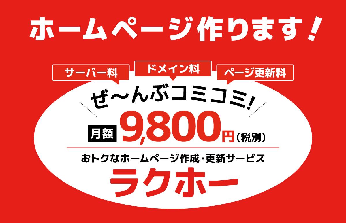 月額9,800円のおトクなホームぺージ作成・更新サービス ラクホー
