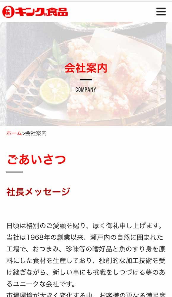 株式会社キング食品 スマホ画面 会社案内