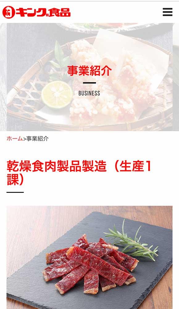株式会社キング食品 スマホ画面 事業紹介