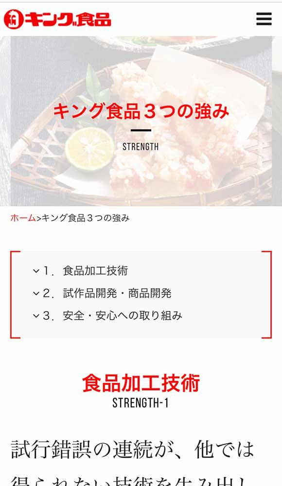 株式会社キング食品 スマホ画面 キング食品3つの強み