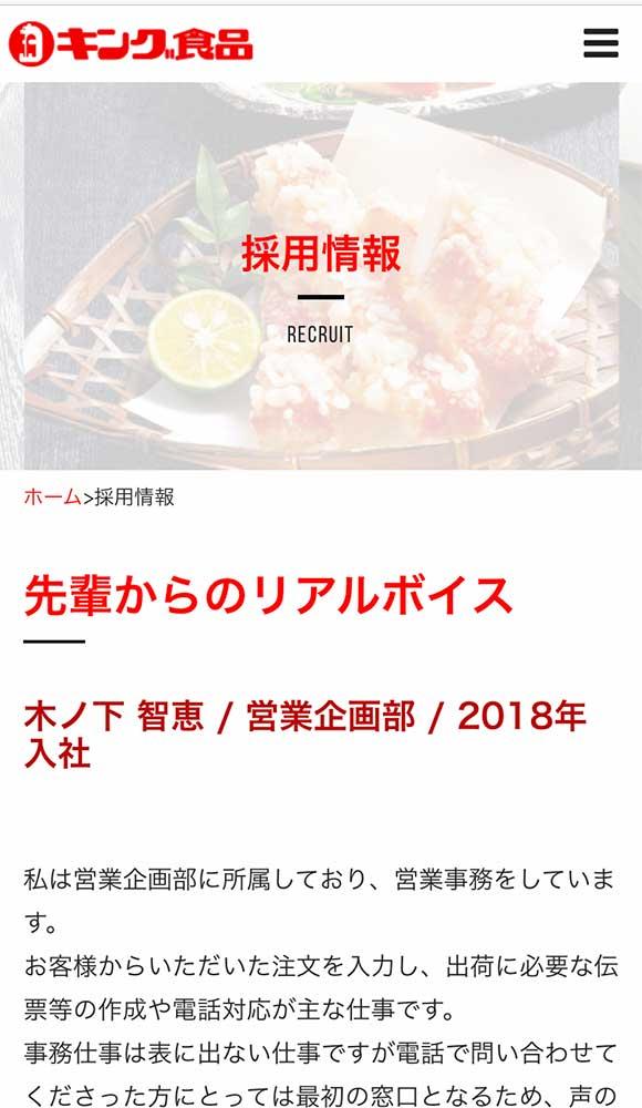 株式会社キング食品 スマホ画面 採用情報