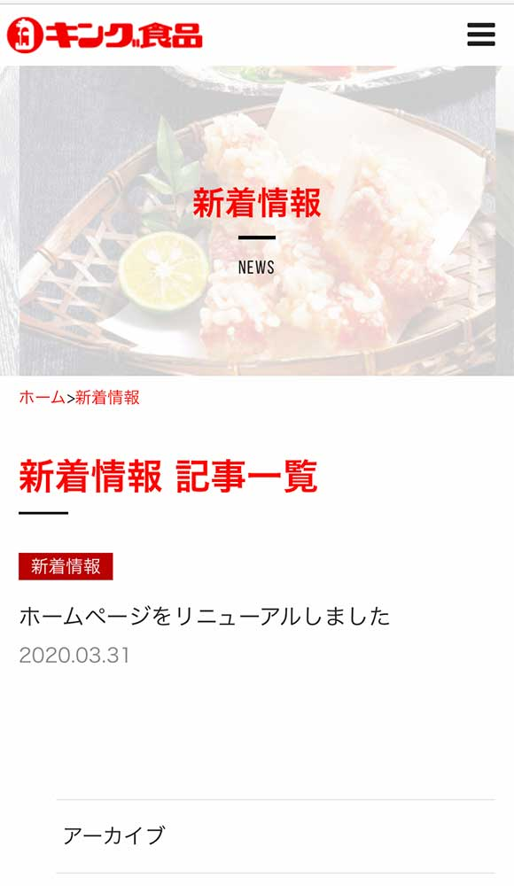 株式会社キング食品 スマホ画面 新着情報
