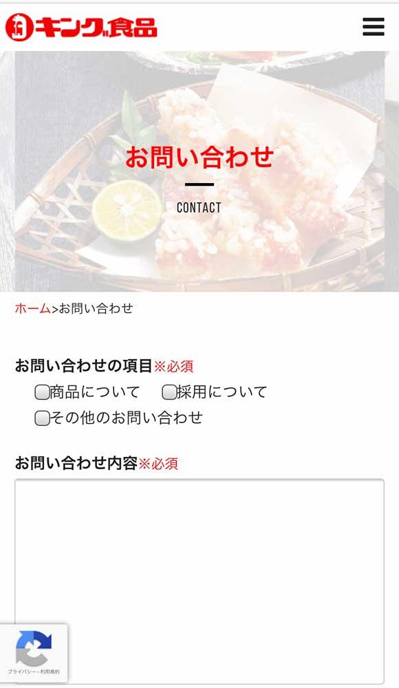 株式会社キング食品 スマホ画面 お問い合わせ