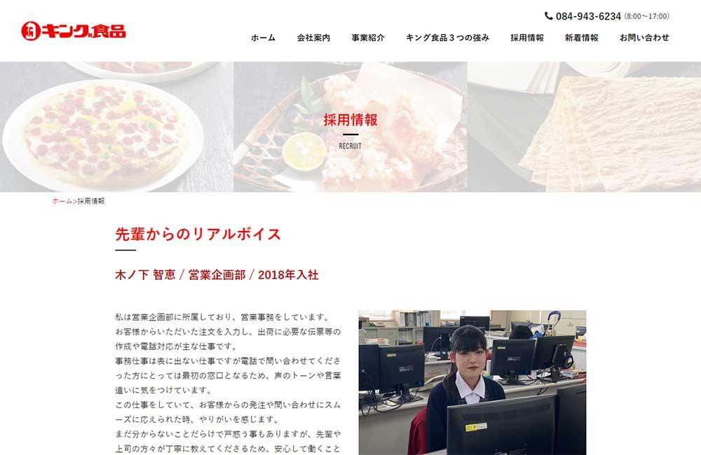 株式会社キング食品 採用情報