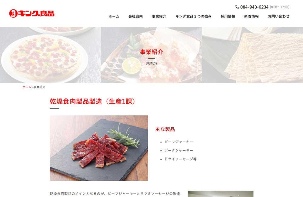 株式会社キング食品 事業紹介