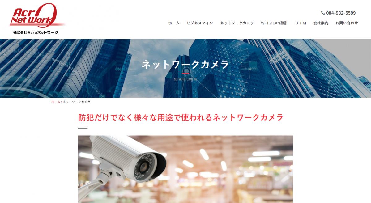 株式会社Acroネットワーク ネットワークカメラ