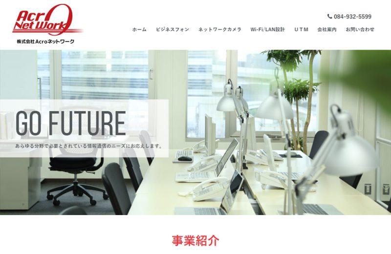株式会社Acroネットワーク トップページ アイキャッチ