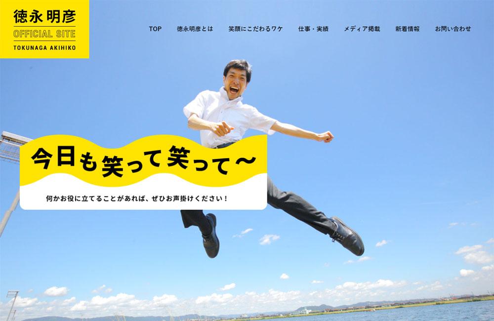 徳永明彦オフィシャルサイト トップページ