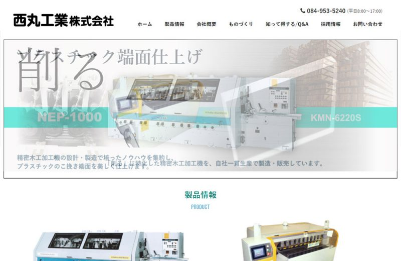 西丸工業株式会社 トップページ アイキャッチ
