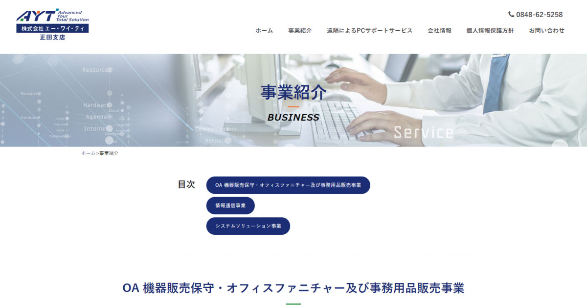 株式会社AYT 事業紹介