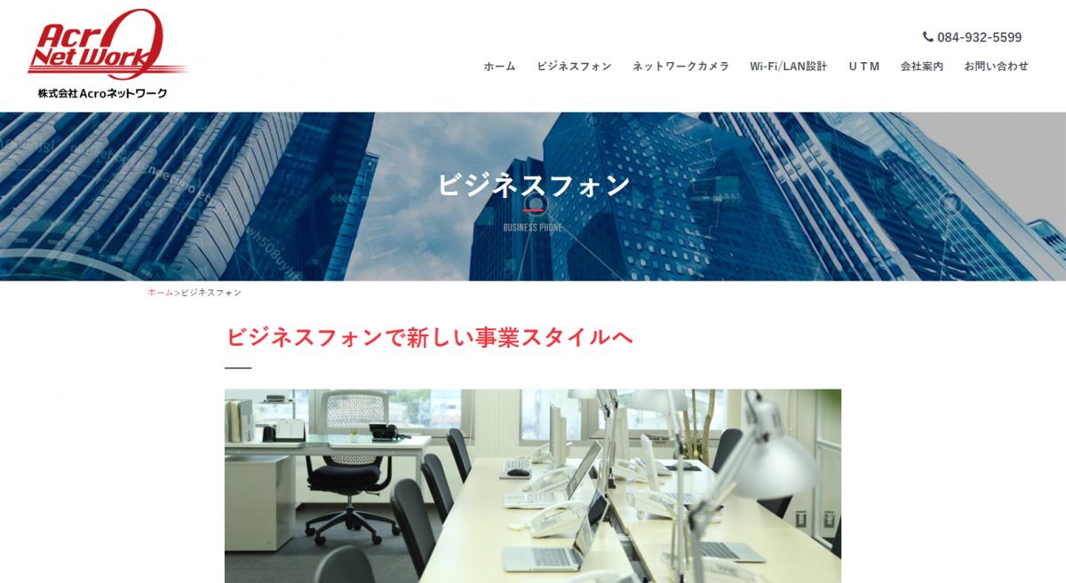 株式会社Acroネットワーク ビジネスフォン