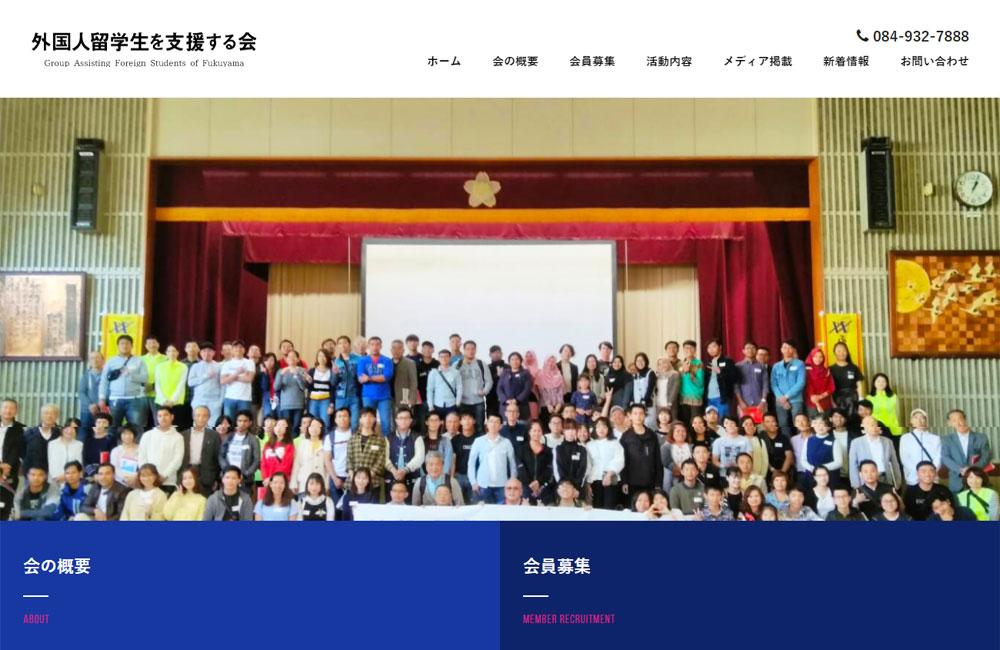 外国人留学生を支援する会 トップページ