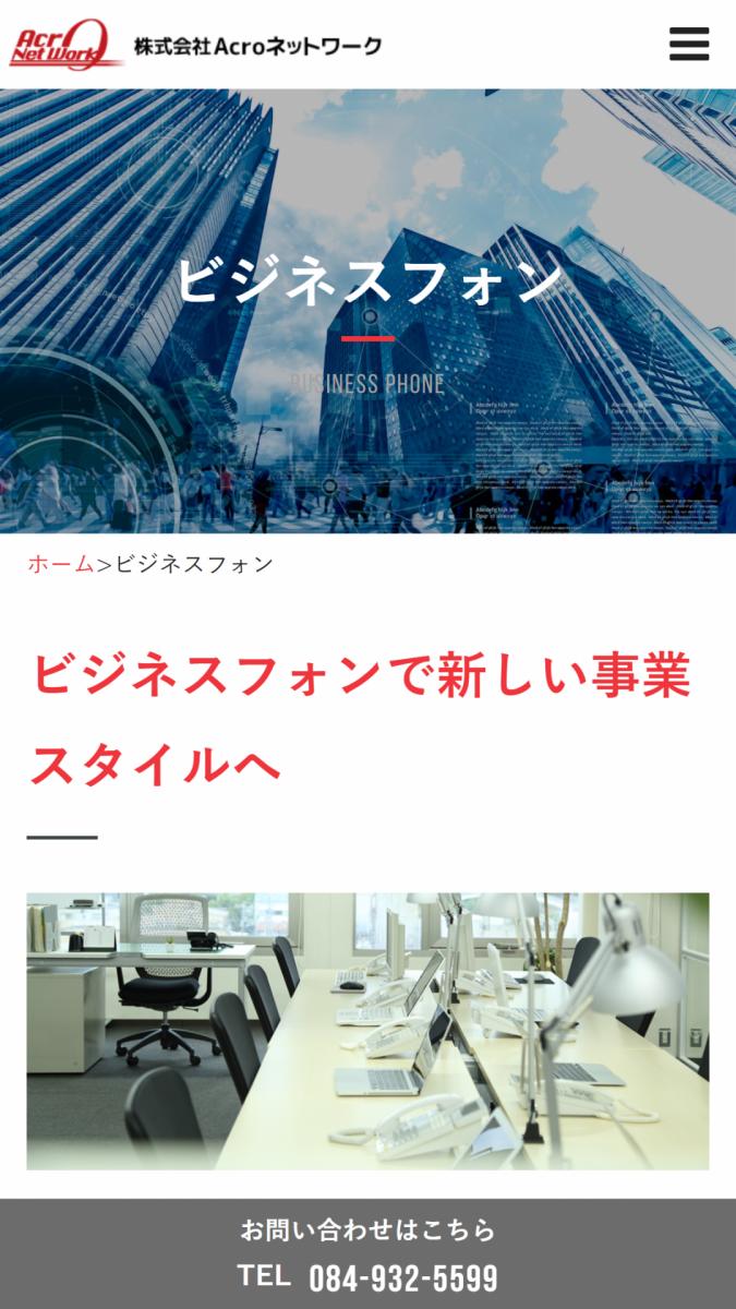 株式会社Acroネットワーク スマホ画面 ビジネスフォン