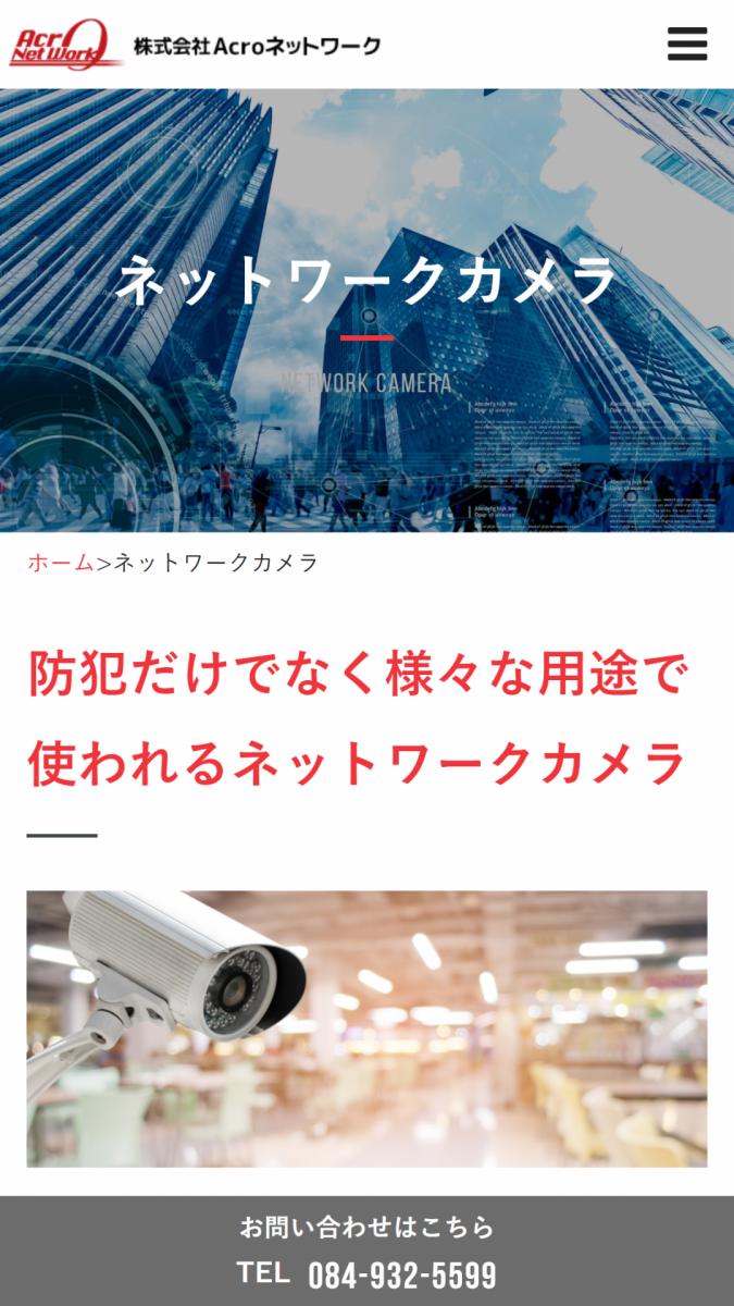 株式会社Acroネットワーク スマホ画面 ネットワークカメラ