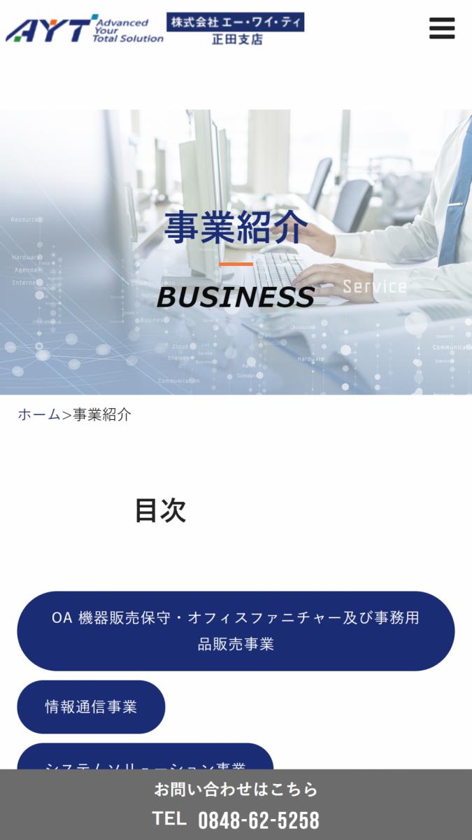 株式会社AYT スマホ画面 事業紹介
