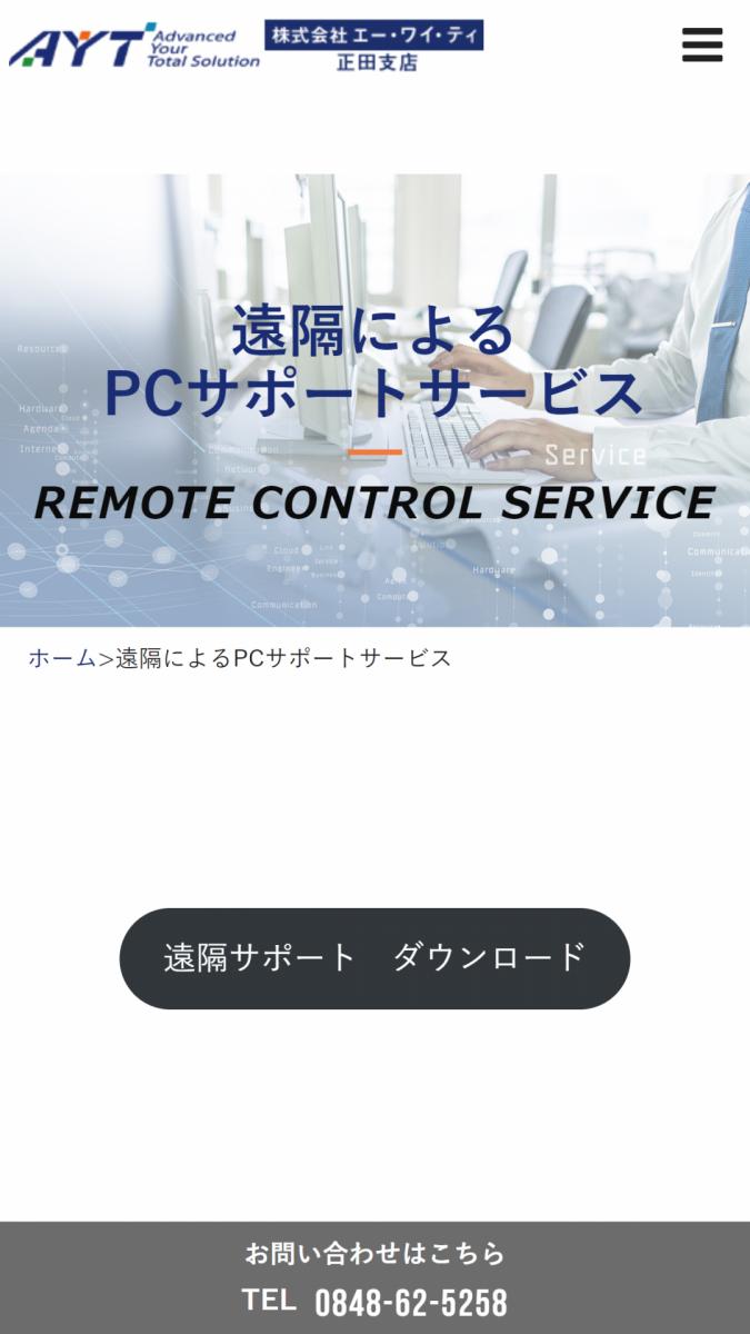 株式会社AYT スマホ画面 遠隔によるPCサポートサービス