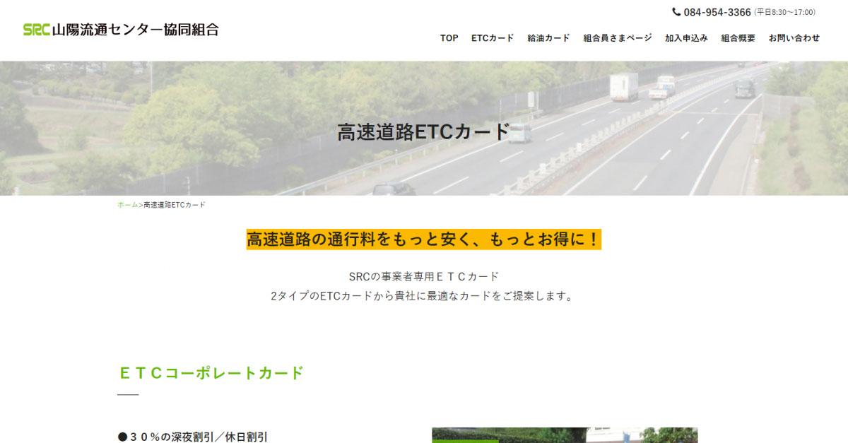 SRC山陽流通センター協同組合 高速道路ETCカード