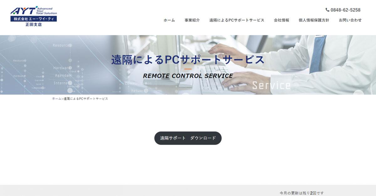 株式会社AYT 遠隔によるPCサポートサービス