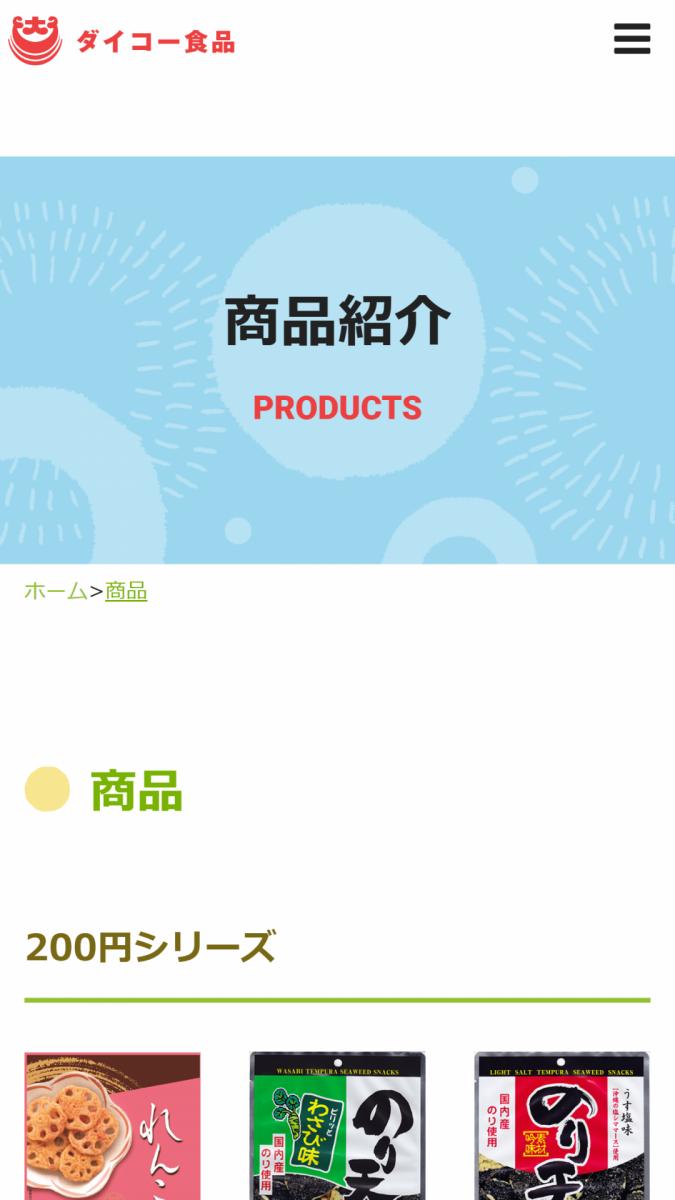 ダイコー食品 スマホ画面 商品紹介