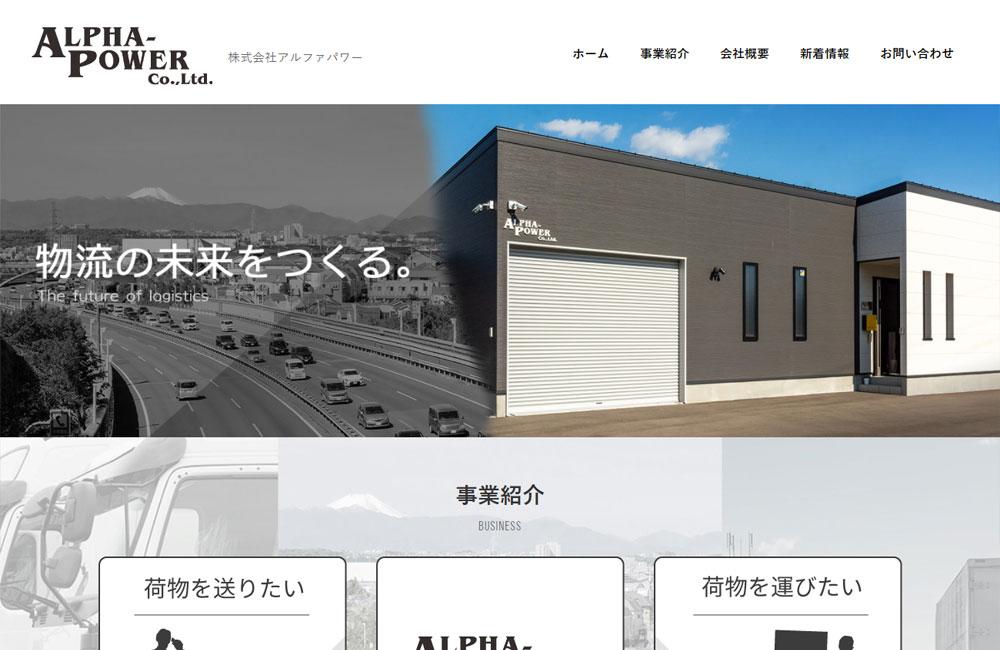 株式会社アルファパワー トップページ
