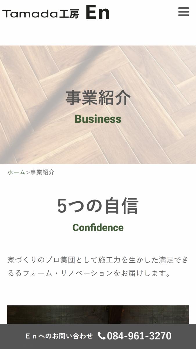 Tamada工房 En スマホ画面 事業紹介