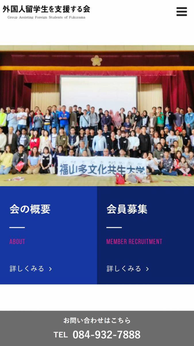 外国人留学生を支援する会 スマホ画面 トップページ