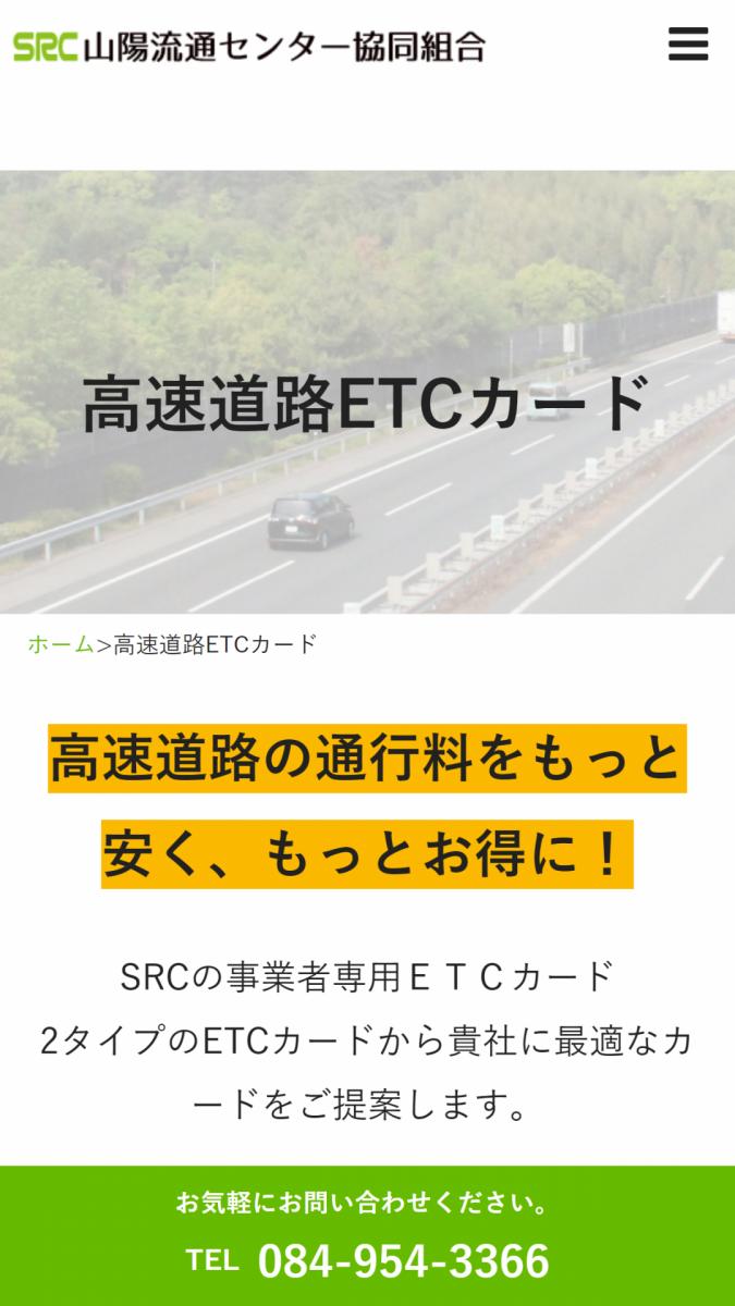 SRC山陽流通センター協同組合 スマホ画面 高速道路ETCカード