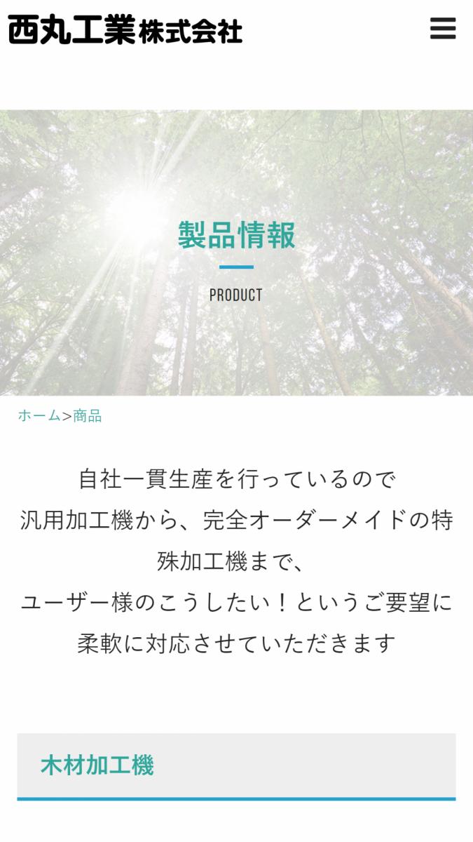 西丸工業株式会社 スマホ画面 製品情報