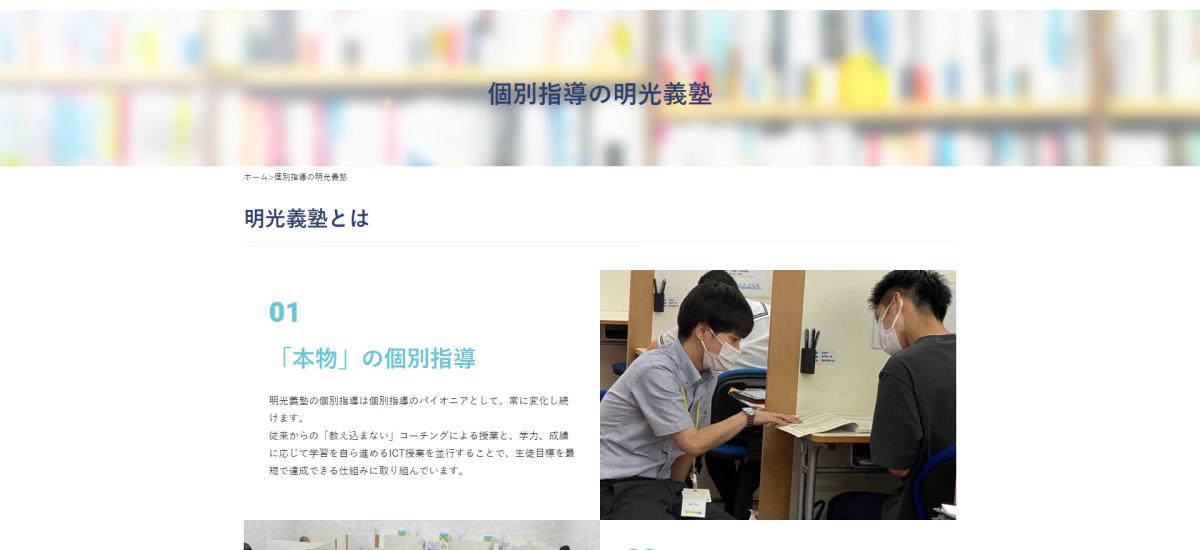 株式会社ZERO 個別指導の明光義塾