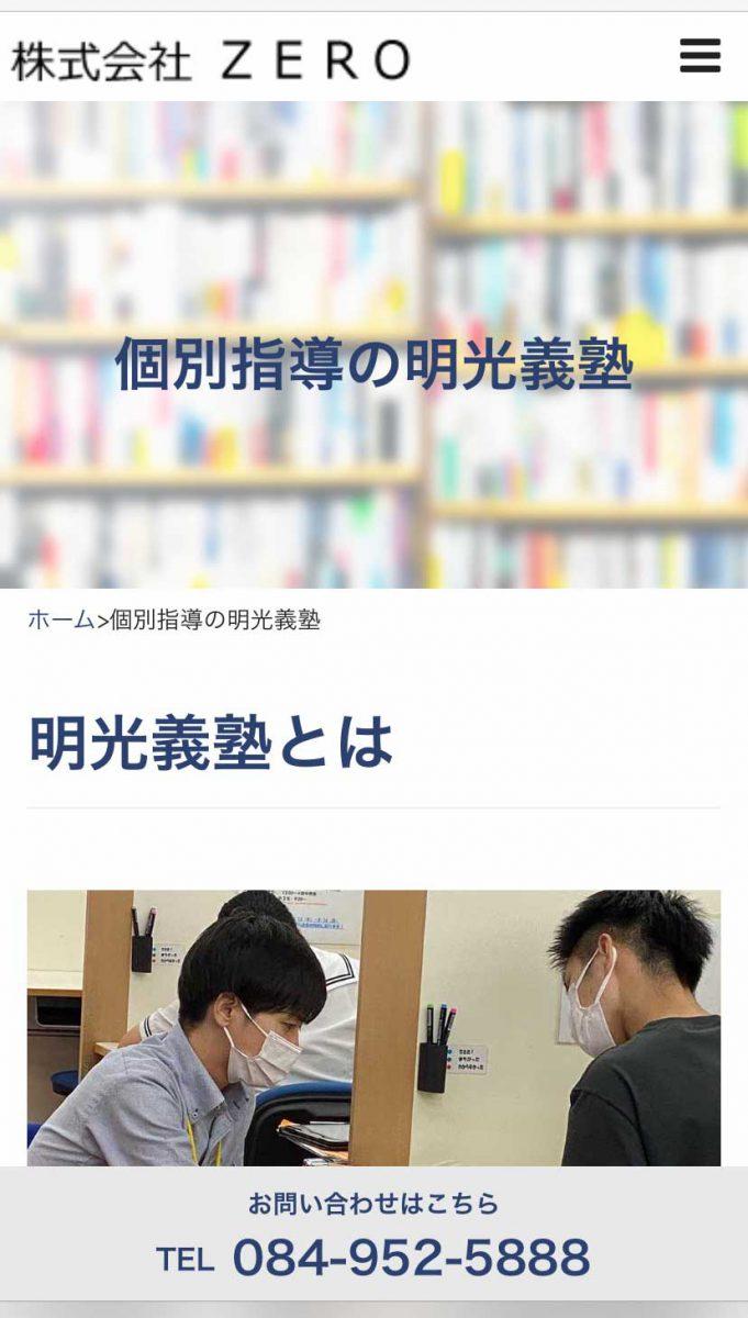 株式会社ZERO スマホ画面 個別指導の明光義塾