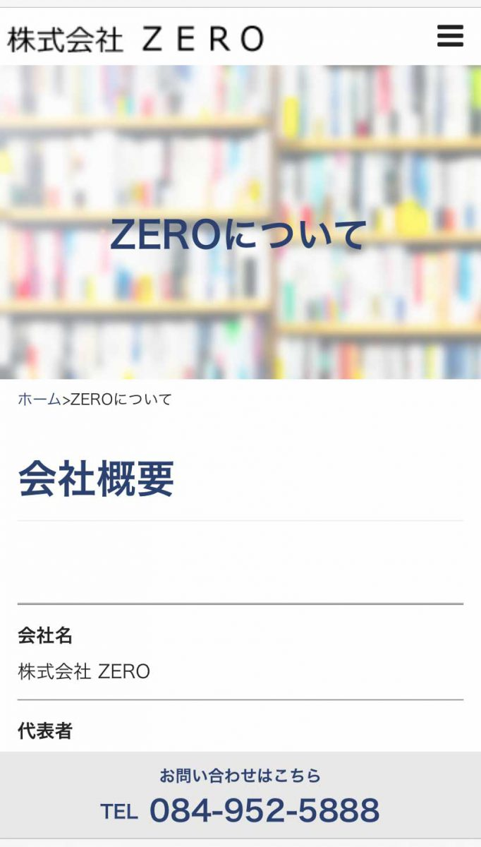 株式会社ZERO スマホ画面ZEROについて